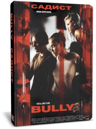 Садист / Bully (2001) DVD5 + DVDRip