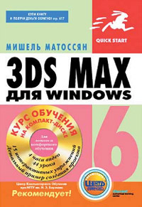 Мишель Матоссян 3DS Max для Windows Quick Start