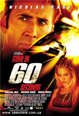 Онлайн/Online - Угнать за 60 секунд / Gone In 60 Seconds (2000)
